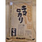 湖国近江滋賀県産の産地直送米キヌヒカリ5キロ玄米減農薬特別栽培米