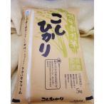 減農薬特別栽培米フクハラファームのお米 コシヒカリ 5キロ白米