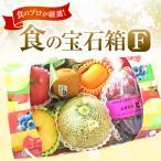 食の宝石箱 【F】フルーツバスケット【送料無料】※一部地域別途加算
