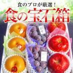 食の宝石箱【A】特選果物ギフト8個化粧箱<br>お手土産・お供えにも最適!【送料無料】