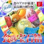 【父の日対応】食の宝石箱 【F】フルーツバスケット 送料無料 造花とメッセージカード付き