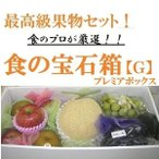 最高級◎食の宝石箱【G】【送料無料・クール便】