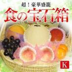 食の宝石箱 【K】フルーツバスケット【超!豪華盛籠】アールスメロン入り【送料無料】