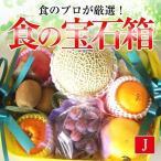 食の宝石箱 【J】フルーツバスケット【送料無料】※一部地域別途送料加算
