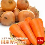 【主婦の味方】国産野菜セット約5K詰!【玉葱3.5K&人参1.5Kセット】【送料無料】