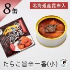 たらこ旨辛一番(小) 北海道産昆布入り 8缶入