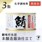 鯖味付缶詰【無添加】 3缶入