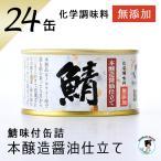 鯖味付缶詰【無添加】 24缶入