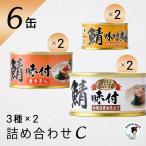 鯖缶 6缶詰め合わせセット(C) 缶詰 高級 ギフト おすすめ サバ缶 非常食 ノルウェー産 福井缶詰