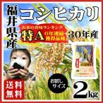 米2kg 新米 送料無 30年新米 コシヒカリ 福井県産 特A お米 白米 30年産 送料無料一部地域を除く