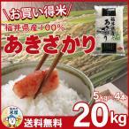 お米 20kg お買い得 あきさかり 白米 福井県産 5kg×4袋 令和2年産