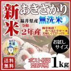 無洗米 1kg あきさかり 福井県産 令和元年産 米1kg ポスト投函