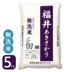 無洗米 5kg あきさかり 福井県産 令和元年産 送料無料 一部地域を除く
