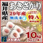 新米 無洗米 10kg あきさかり 福井県産 白米 5kg×2袋 特A 29年産 送料無料