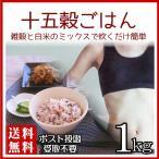 十五穀ごはん1kg  雑穀米 送料無料 ポスト投函 代引き不可