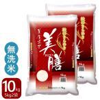 無洗米 10kg  お米 美膳 国内産 白米 5kg×2袋 送料無料
