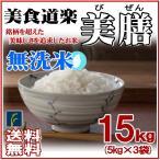 お米 15kg 無洗米 美食道楽 美膳 国内産 白米 5kg×3袋 送料無料