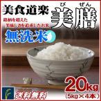 お米 20kg 無洗米 美食道楽 美膳 国内産 白米 5kg×4袋 送料無料
