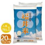 お米 20kg 福井米 福井県産 白米 10kg×2袋 平成28年産 送料無料 一部地域を除く