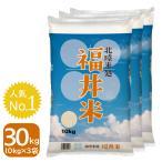 新米 お米 30kg 福井米 福井県産 白米 10kg×3袋 29年産 送料無料