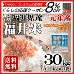 お米 30kg 福井米 福井県産 白米 10kg×3袋 平成28年産 送料無料 一部地域を除く