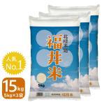 お米 15kg 福井米 福井県産100% 白米 5kg×3袋 令和2年産