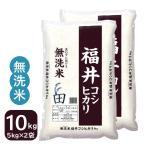 お米 無洗米 コシヒカリ10kg(5kgx2袋) 福井県産 白米 特A29年産 お得クーポンあり 送料無料