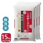 ミルキークイーン 15kg 無洗米 白米 福井県産 5kg×3袋 令和2年産 送料無料