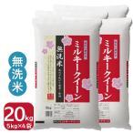 お米20kg 無洗米 福井県産 ミルキークイーン 20kg(5kg×4) 29年産 送料無料