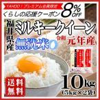 簡単手間要らずの無洗米