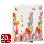 ミルキークイーン お米 20kg 白米 福井県産 5kg×4袋 令和2年産 送料無料
