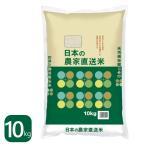 お米10kg 日本の農家直送米10kg  白米   国内産100% 限定 送料無料