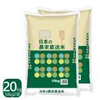 お米 20kg 日本の農家直送米 白米 国内産 ブレンド米 10kg×2袋
