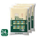 お米 24kg 日本の農家直送米 国内産 白米 8kg×3袋 送料無料 一部地域を除く