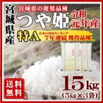 お米 15kg つや姫 白米 特A 宮城県産 5kg×3袋 令和元年産 送料無料