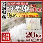 お米 20kg つや姫 白米 特A 宮城県産 5kg×4袋 令和元年産 送料無料