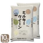 お米 10kg ミルキークイーン 富山県産 白米 5kg×2袋 平成28年産 送料無料 一部地域を除く