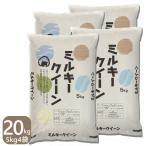 お米 20kg ミルキークイーン 富山県産 白米 5kg×4袋 平成28年産 送料無料 一部地域を除く