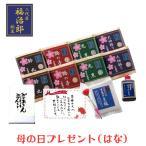 母の日納豆ギフト 【華はな】 納豆4種8袋 塩・みそたまり付 送料込み
