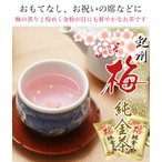 ショッピング梅 【箱から出してネコポス送料無料】梅純金茶 24袋入