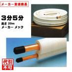 メック Mペアコイル 3分5分 20M エアコン用被服銅管