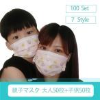 親子マスク 大人用 子供用 100枚 大人用50枚+子供用50枚 使い捨て 迷彩 マスク 三層構造 おしゃれ 安い フィットマスク フェイスガード 飛沫 風邪 花粉対策
