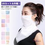 フェイスカバー マスク 夏用 ひんやり 接触冷感 フェイスガード フェイスマスク 日焼け止め マスク UVカット 日焼け防止 冷感 伸縮性