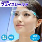 フェイスシールド メガネタイプ 飛沫防止 曇りにくい 10個セットフェイスシールド 男女兼用 飛沫防止 コンパクト 目立たない クリア 軽量 接客 介護 防護マスク