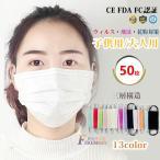 マスク 50枚 小さめ 不織布 子供用 大人用 使い捨て 最安値 夏用 3層構造 PM2.5 立体型 花粉症 ウィルス飛沫対策 ピンク イエロー ホワイト 13color