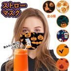 ハロウィン マスク ホラー マスク 洗える 個包装 3枚 マスク 三層構造  ファッション 通気性 大人用 仮装 衣装 コスプレ 飛沫 風邪 花粉対策