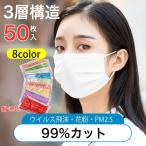 マスク 50枚 個包装 大人用 使い捨て 最安値 夏用 3層構造 3D 立体型 不織布 白 ピンク ウィルス 飛沫 花粉対策 飛沫 風邪 PM2.5  8色