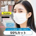 マスク  50枚入り箱 個包装 安い 在庫あり 使い捨て 三層構造 大人用 最安値 夏用  PM2.5 立体型 花粉症 ウィルス 飛沫対策 ピンク ホワイト 5color