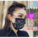 マスク 50枚 ピンク マスク レディース レース柄 マスク  使い捨て 三層構造 おしゃれ 安い フィットマスク フェイスガード 飛沫 風邪 花粉対策