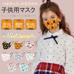 マスク 洗える 個包装 子供用 ハロウィンマスク 可愛い 小さめ  5枚セット 繰り返し可能 3D スポーツ 小顔